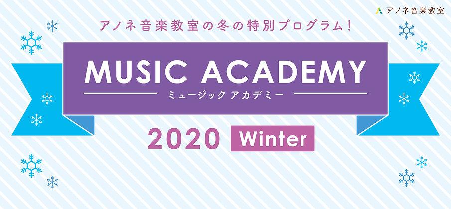 Banner-860x400_MusicAcademy2020winter.jp