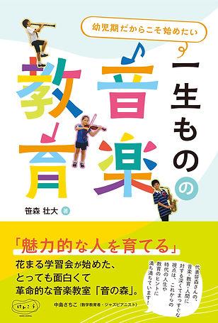 ongakukyoikuH1_+obi_RGB.jpg