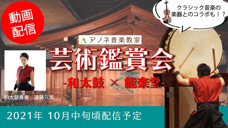 10月配信:芸術鑑賞会バナー(長方形)1280×720.png