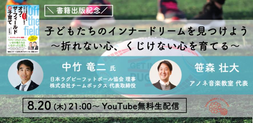 中竹さん×笹森さん対談.png