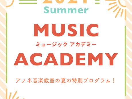 【アノネ会員専用】夏のイベント「ミュージックアカデミー」特設サイトOPEN!!