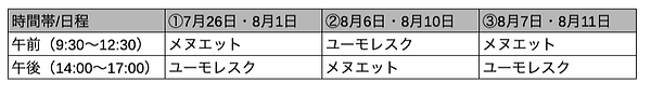 アンサンブル 参加日程.png
