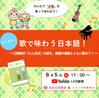 【オンライン】歌で味わう日本語!花まる学習会コラボイベント👘