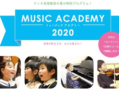 夏のイベント「ミュージックアカデミー」特設サイトOPEN!!