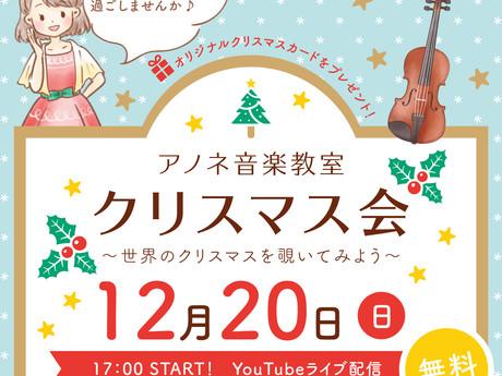 アノネクリスマス会🎄 @オンライン 〜世界のクリスマスを覗いてみよう〜