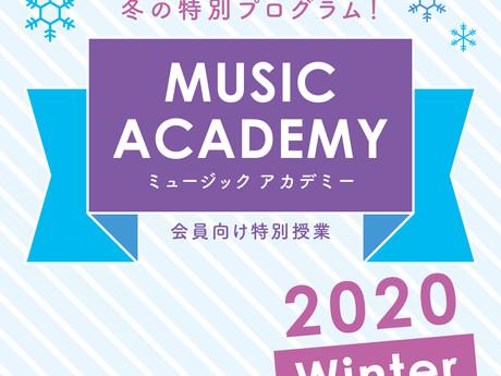 【会員専用】冬のイベント「ミュージックアカデミー」特設サイトOPEN!!