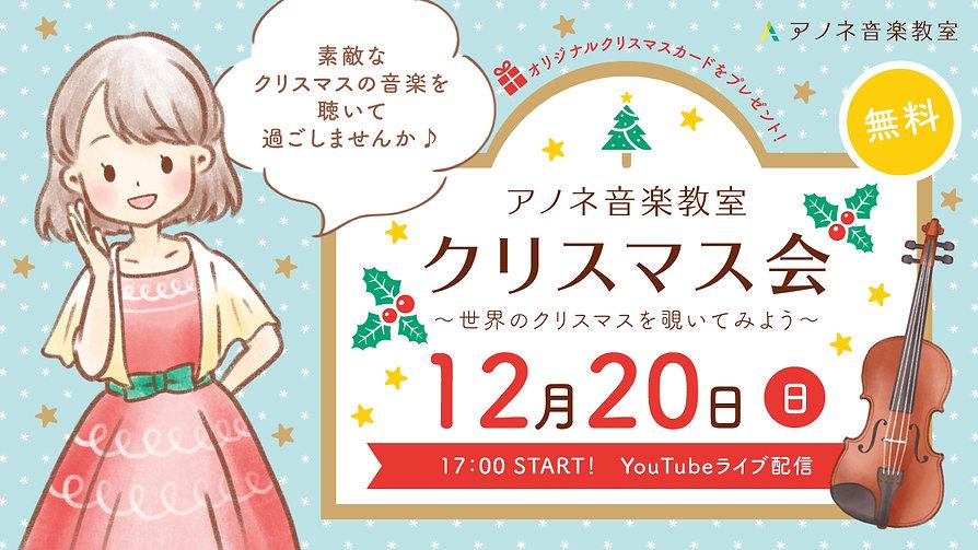 Banner-1280x720_2012アノネクリスマス会.jpg