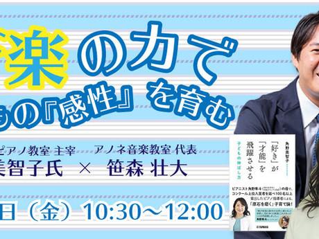 【📩お知らせ】7/9(金)代表笹森対談イベント