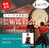 【動画配信】秋の芸術鑑賞会🍁和太鼓×能楽堂