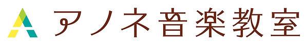 【LOGO】アノネ音楽教室.jpg