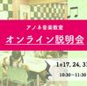 【1/17, 24, 31日】オンライン説明会開催!