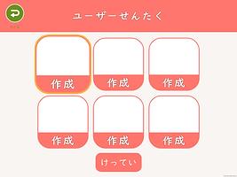 ③ユーザー選択.PNG