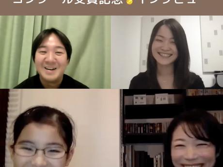 日本バッハコンクール 受賞記念インタビュー