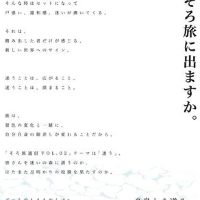 『週刊Ooch Vol.30』【フリーペーパー:そろ旅通信 Vol.2】 by 直紀