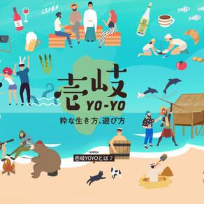 『週刊Ooch Vol.7-1』【コラム:長崎県壱岐市との官民連携事業を紹介します】 by V(ブイ)