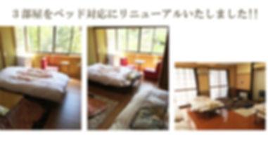 清野旅館 ベッド対応部屋.jpg