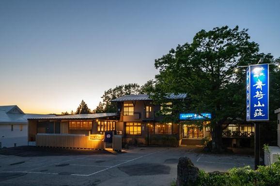 旅館青荷山荘