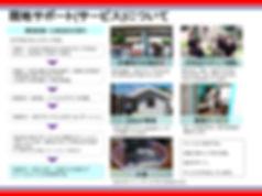 PPTフィリピン資料_page-0006[1].jpg