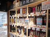 裏磐梯レイクリゾート 会津のお酒.jpg