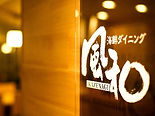 大洗ホテル 本格和食懐石.jpg