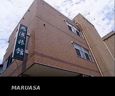 温泉合宿,静岡
