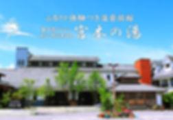 宮本の湯 外観.jpg