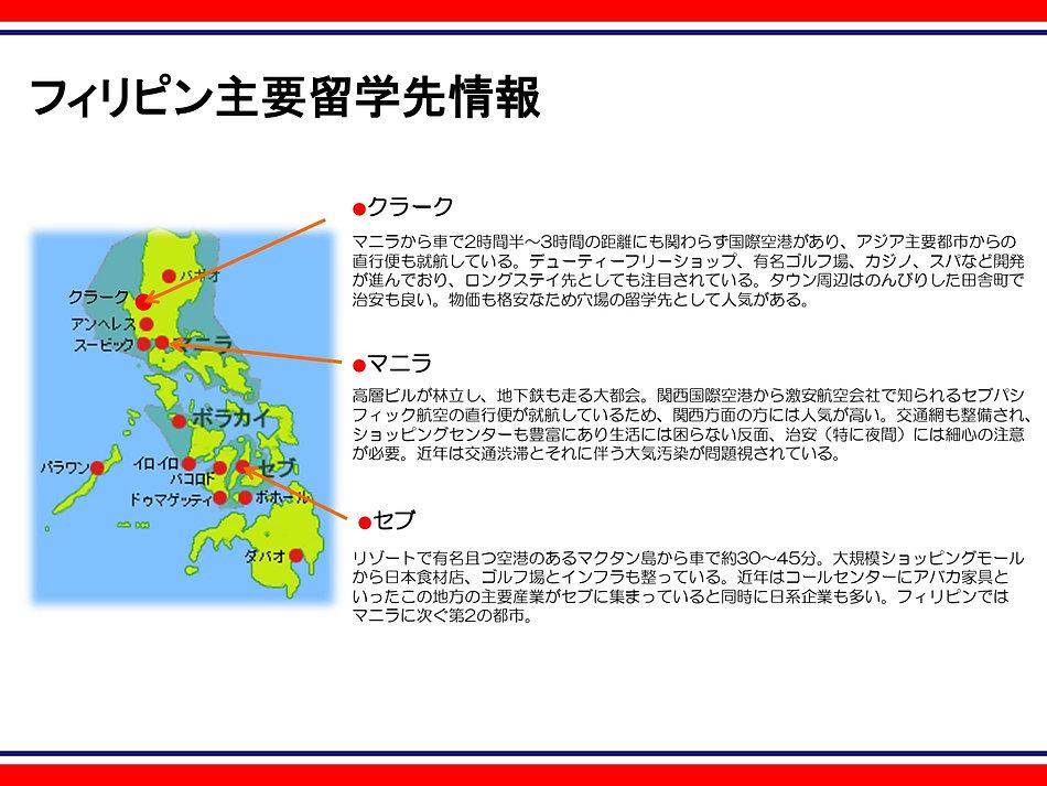 PPTフィリピン資料_page-0004[1].jpg