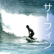 サーフィン.jpg