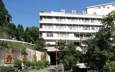 ホテル寺尾温泉
