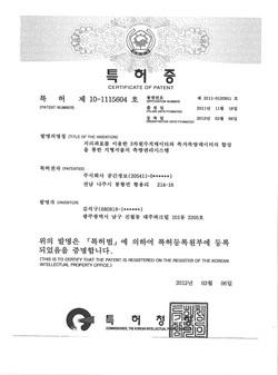 특허 10-1115604 '지리좌표를 이용한 3차원수치데이터와 측지측량데이터의 합성을 통한 지형지물의 측량관리시스템'