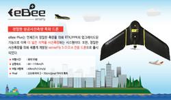 drone_eBeePlus-32