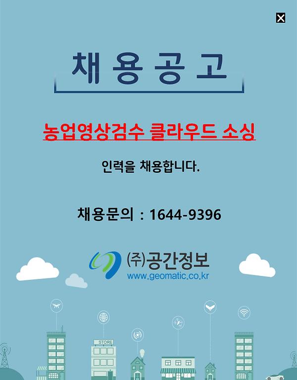 민정이 수정_채용공고.png