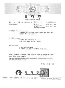 특허 10-1110078 '지형변화에 따른 기준점별 지피에스좌표의 정밀 적용을 통한 지표면의 측지측량 관측시스템'