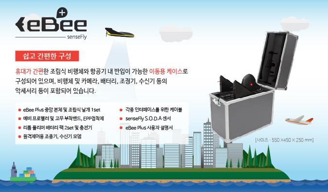 drone_eBeePlus-33