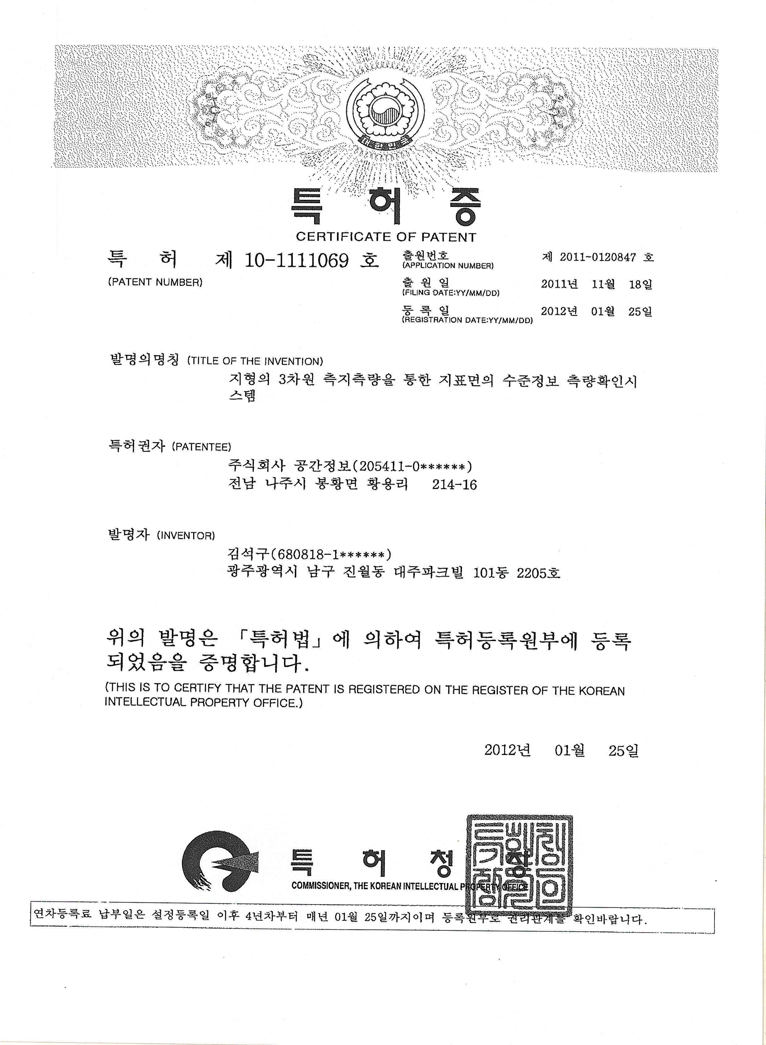 특허 10-1111069 '지형의 3차원 측지측량을 통한 지표면의 수준정보 측량확인시스템'