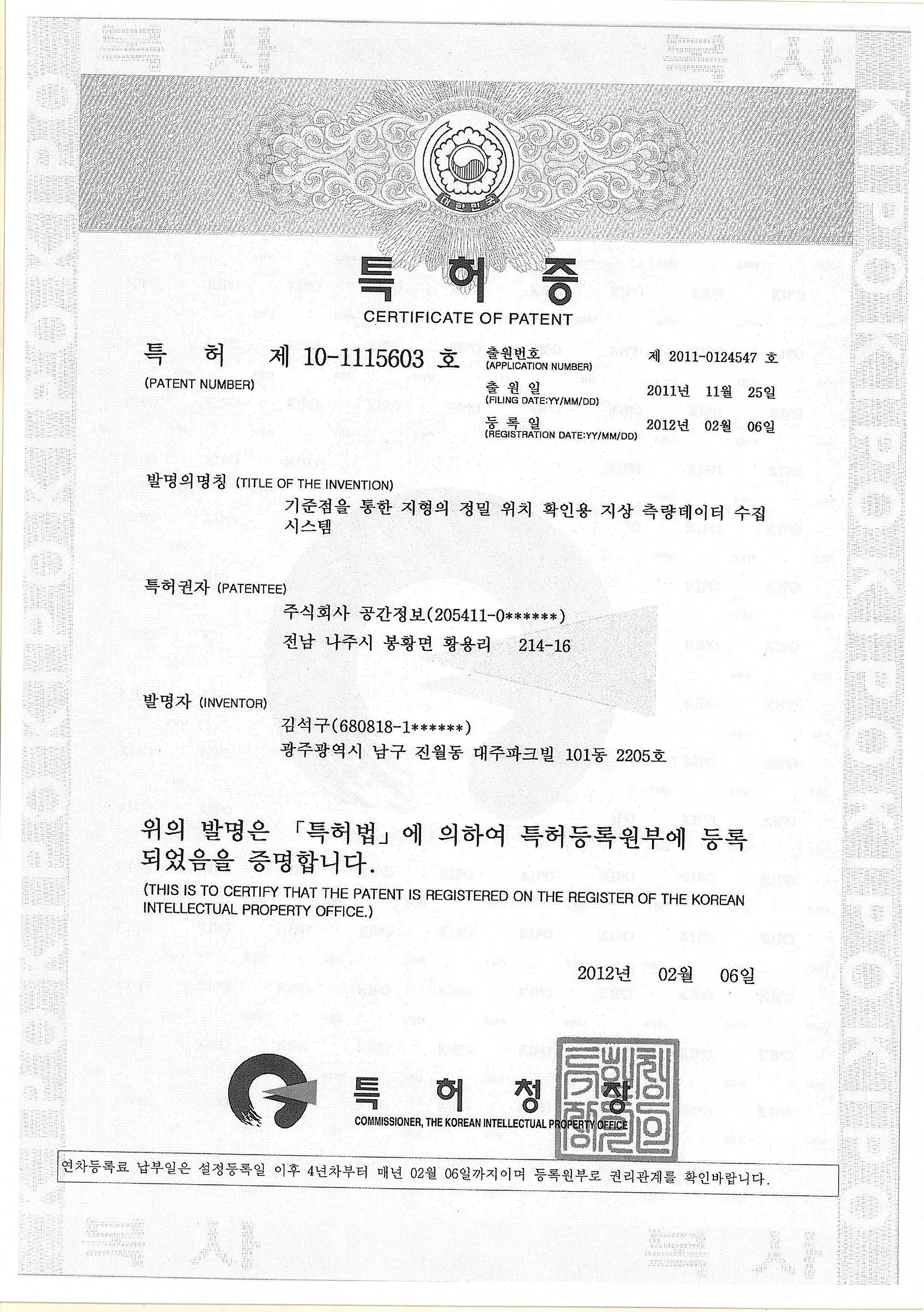 특허 10-1115603 '기준점을 통한 지형의 정밀 위치 확인용 지상 측량데이터 수집시스템'