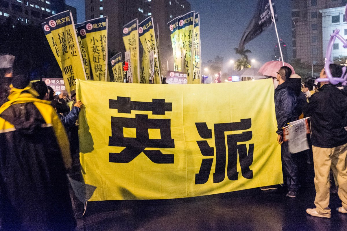 2016 Taiwan Presidential Elections