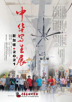 En-plein-air Art Exhibition
