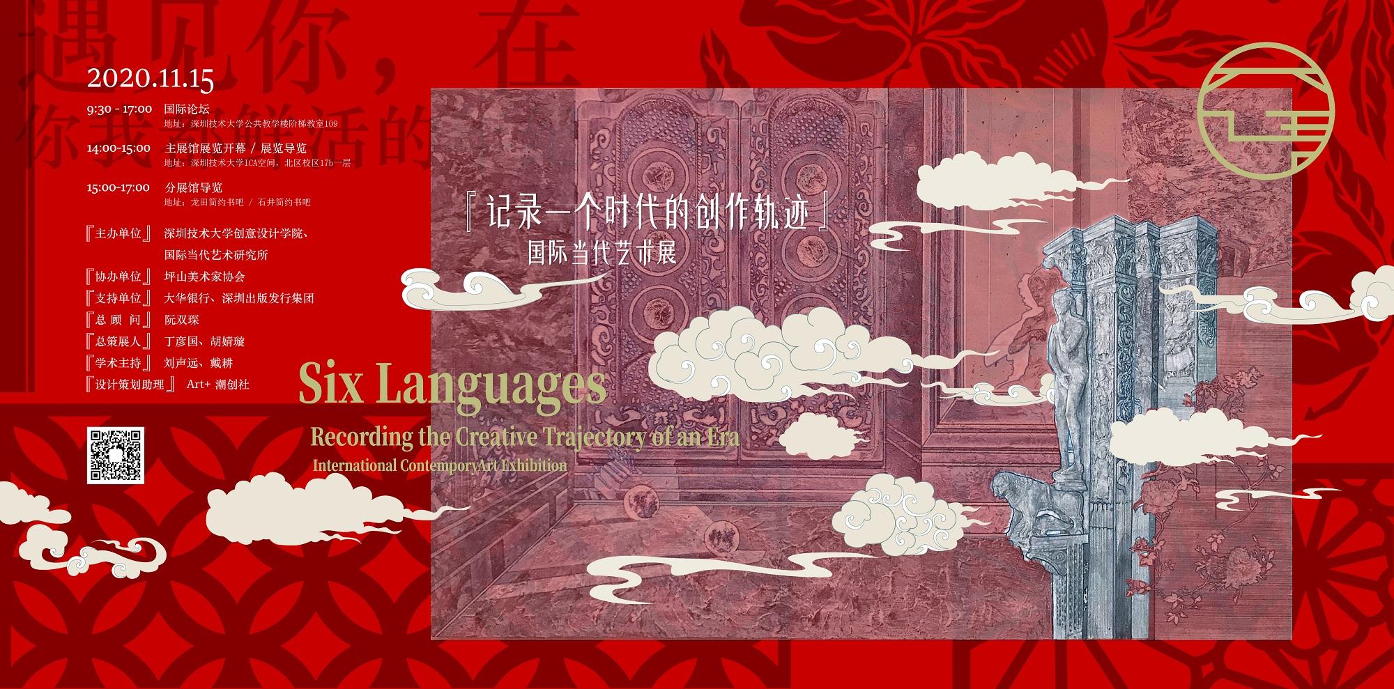 Shenzhen Tech University Intl art exhibi