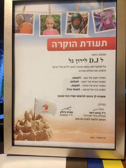אירוע תרומה לעזר מציון לשנת 2013