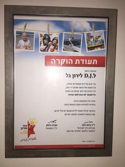 אירוע תרומה לעזר מציון לשנת 2012