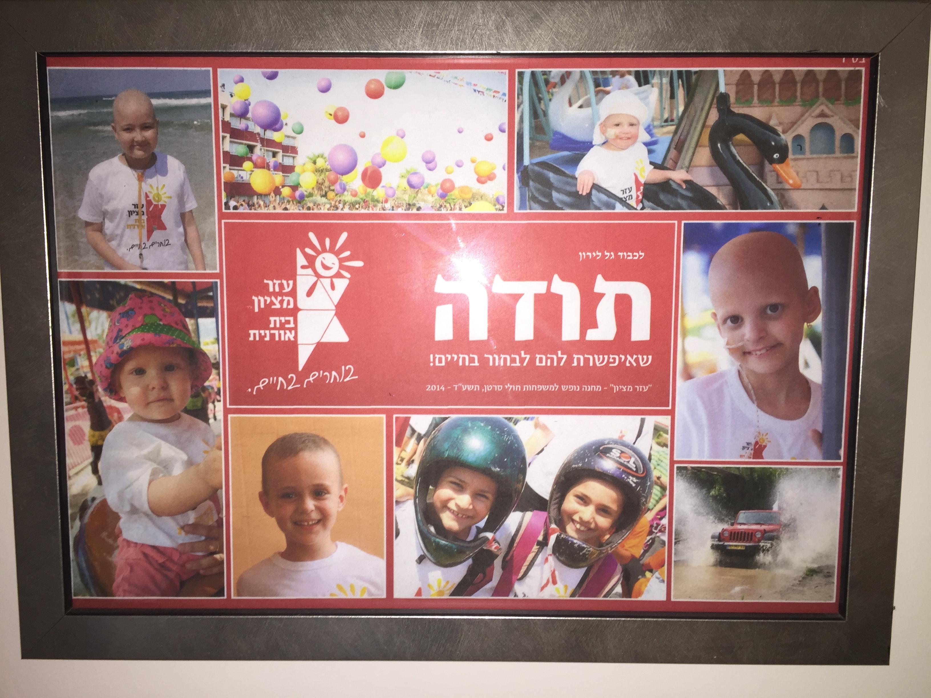 אירוע תרומה לעזר מציון לשנת 2014