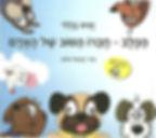 ספר קריאה לילדים