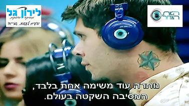 מסיבת אוזניות האח הגדול