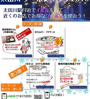 【学外】クーポンマップ紹介ポスター_20181221.png