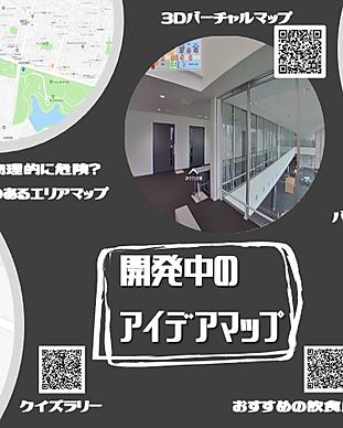 東海プロジェクト紹介スライド_2020.png
