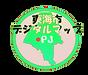 東海pjロゴ改.png