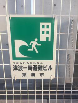 津波一時避難ビルです