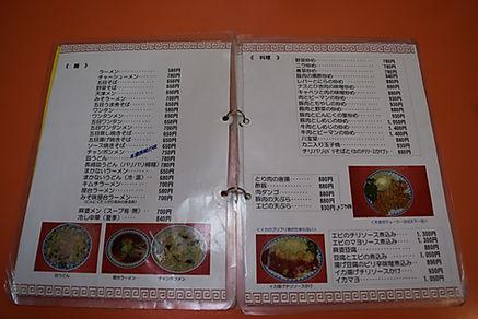 東菜館_メニュー