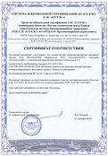 Сертификат Простор.КСВД.jpg